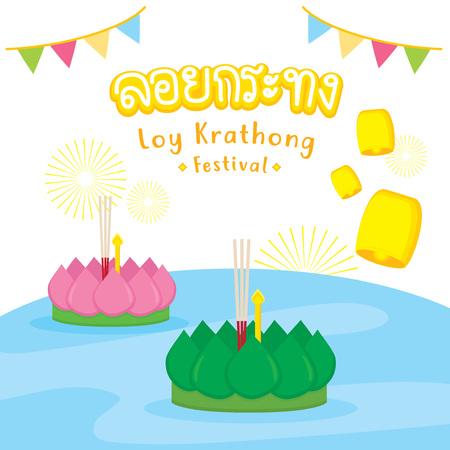 Loy Krathong Full Moon Elements (Translate : Loy Krathong Day)