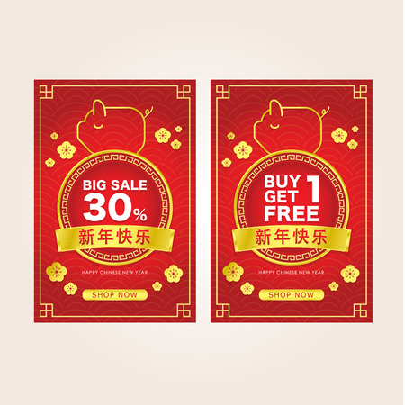 Chinese New Year Big Sale Template . Vector for web Banner, Online shopping, Flyer, Brochure , gift voucher and coupon (Translation: Happy New Year) Illustration