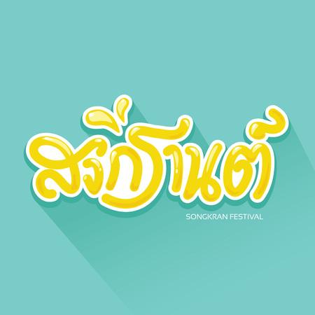 Songkran Festival Thai new year (Translate :: SongKran Day), lettering vector Illustration