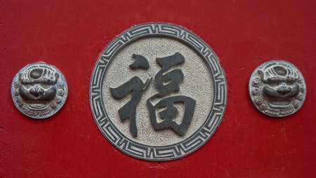 The blessing word of China