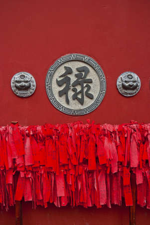 The Lu word of China Stock Photo