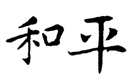 Chinese characters, Peace photo