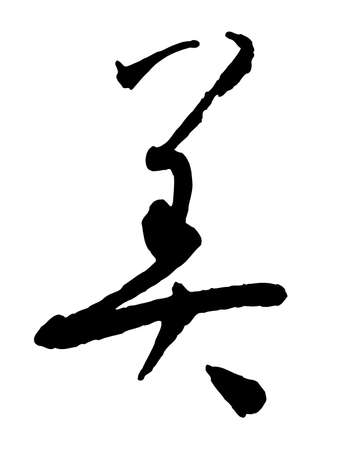 Chinese characters, Beautiful