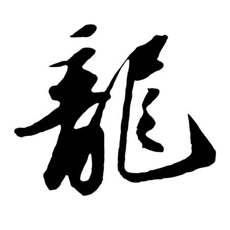 Chinese characters, the dragon Stock Photo