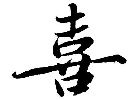 Chinese characters, Wedding