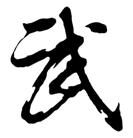Chinese characters, martial arts
