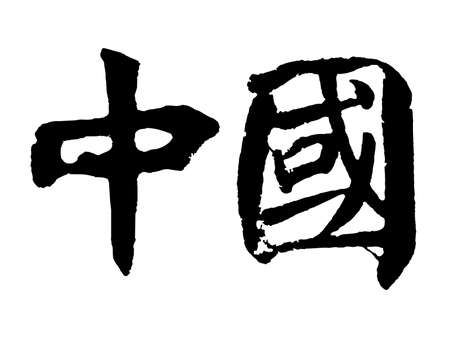 Chinese characters, China Stock Photo