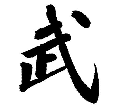 Chinese characters, martial arts Stock Photo - 11582818