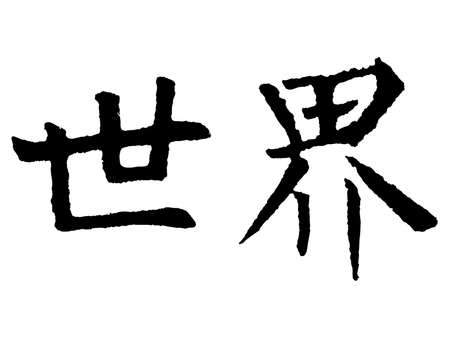 Chinese characters, World Stock Photo