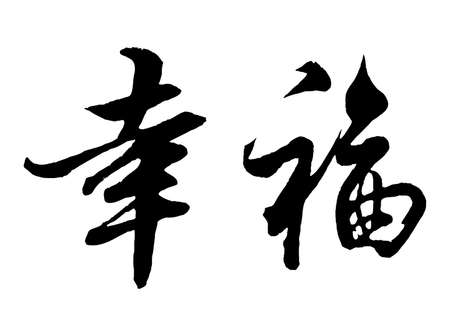 chinese calligraphy: Chinese characters, Happiness Stock Photo