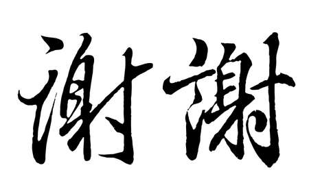 chinese calligraphy character: Chinese characters, Thank you
