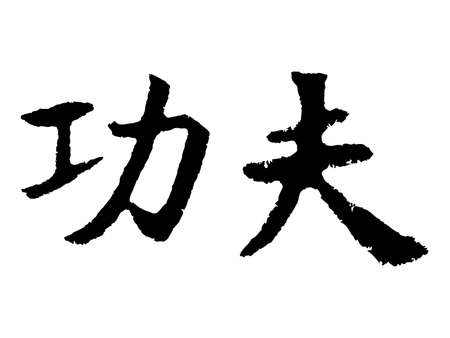 Chinese characters, kung fu