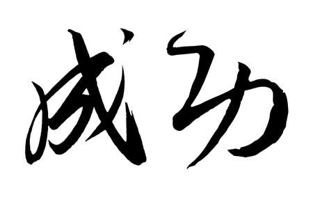 calligraphie: Caract�res chinois, Succ�s