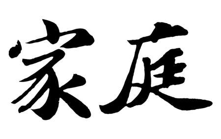 Chinese characters, Family Stock Photo