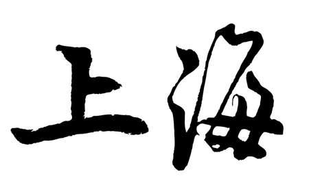Chinese characters, Shanghai, China