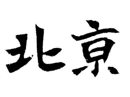 Chinese characters, Beijing Stock Photo