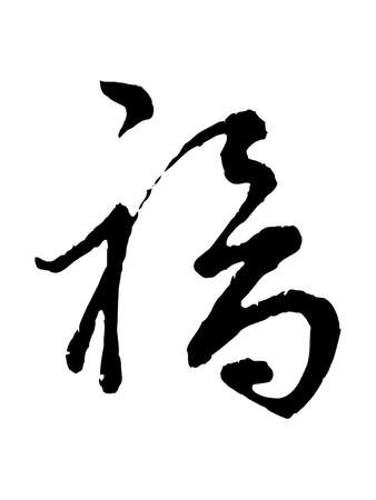 Chinese characters, Happiness Stock Photo