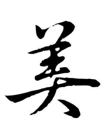 chinese calligraphy character: Chinese characters, Beautiful