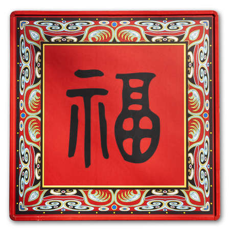 Chinese Spring Festival .Red is a lucky color for the Chinese,and the character in Chinese means Blessing, Good Fortune, Good Luck