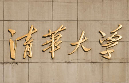 Tsinghua University text on wall