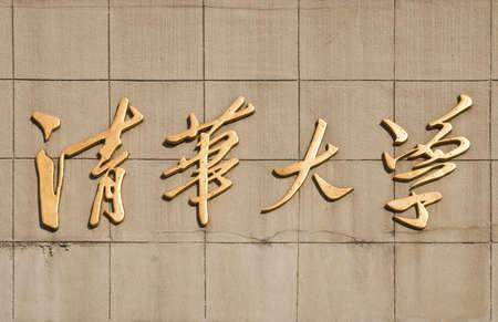 Tsinghua University text on wall