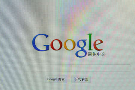 Google Advertising Program webpage on the browser Stock Photo - 18864028