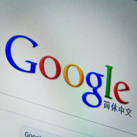 Google Advertising Program webpage on the browser Stock Photo - 18864022