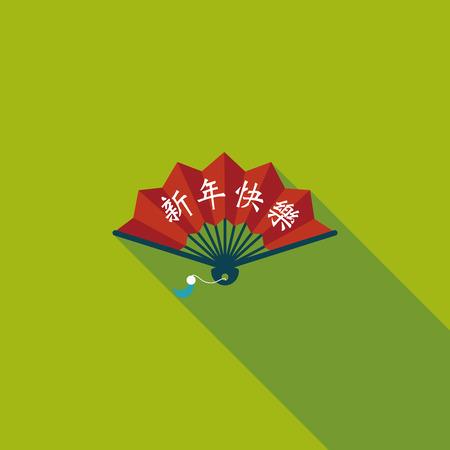 """b�n�diction: Chinois ic�ne plat Nouvel An avec une longue ombre, ventilateur pliant avec des mots de la b�n�diction chinoise """"Happy New Year"""". Illustration"""