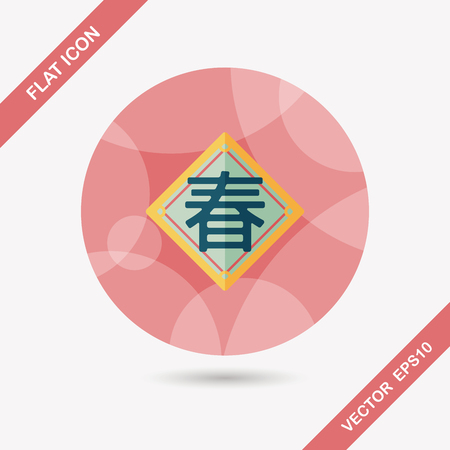 couplets: Chinese New Year flat icon with long shadow, word Chun, Chinese festival couplets means  wish Spring comes. Illustration