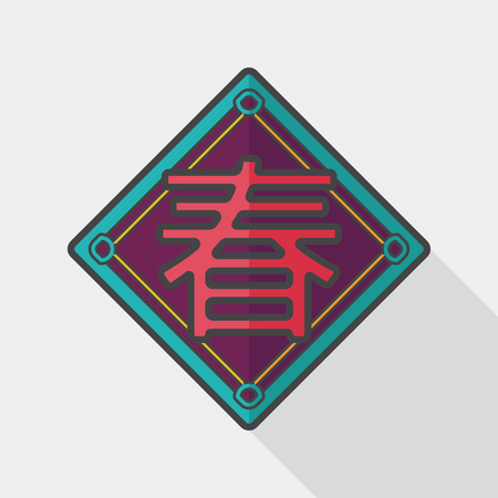 spring festival couplets: Chinese New Year flat icon with long shadow, word Chun, Chinese festival couplets means  wish Spring comes. Illustration