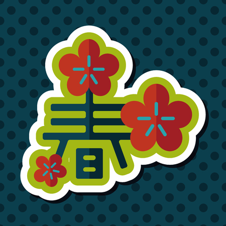 chun: Chinese New Year flat icon with long shadow,eps10, word Chun, Chinese festival couplets means  wish Spring comes.