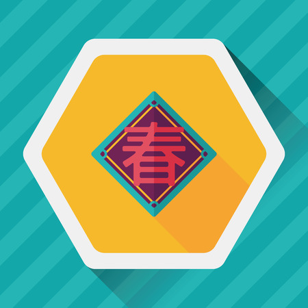 spring festival couplets: Chinese New Year flat icon with long shadow, , word Chun, Chinese festival couplets means  wish Spring comes.
