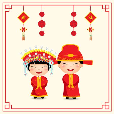 만화 중국 신부 및 신랑, 결혼식 초대장 템플릿, 행복 한 중국 설날, 벡터