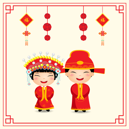Cartoon Chinese bride and groom, wedding invitation card template,  Happy Chinese New Year, vector Illustration
