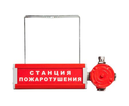 Red metal LED fire emergency sign with text 'fire extinguishing station' in Russian isolated on white background 写真素材
