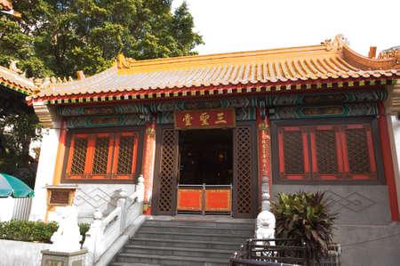 Three Saints Hall Sik Sik Yuen Wong Tai Sin Temple Religion Great Immortal Wong Prayer Kau CIm Insence