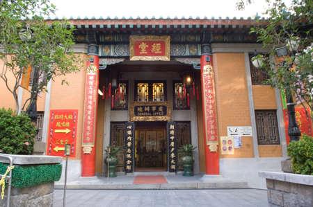 Archives Hall Sik Sik Yuen Wong Tai Sin Temple Religion Great Immortal Wong Prayer Kau CIm Insence Editöryel