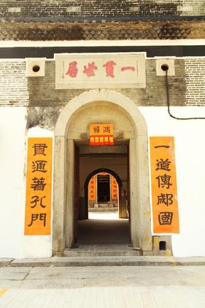 walled: Tsang Tai Uk walled village in Shatin, New Territories, Hong Kong, April 11, 2011 - entrance to traditional Chinese walled village