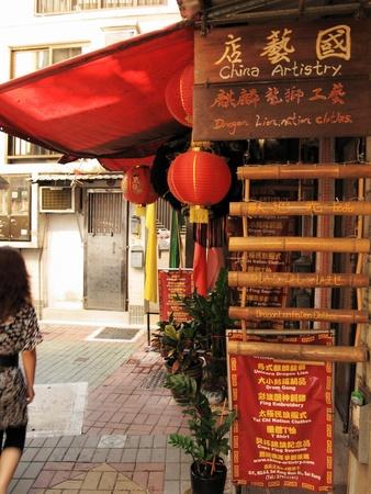 Saikung Town, Hong Kong, August 14, 2010 - Chinese heritage souvenir shop