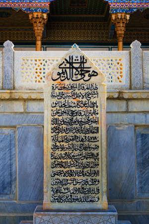 baha: Holy Text, Engraved on Slab in Baha-ud-Din Naqshband Bukhari Ensemble. Bukhara, Uzbekistan