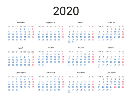 2020 year Russian calendar in Russian language. Classical, minimalistic, simple design. White background. Vector Illustration. Week starts from monday. Ilustração