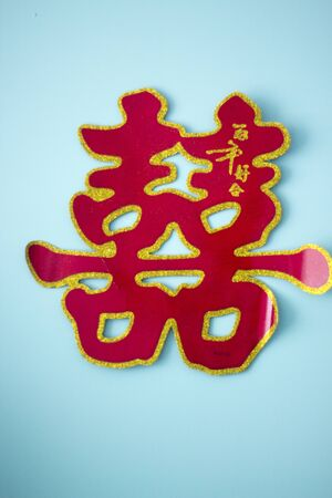Chinese wedding civil union ceremony marriage writing symbols for man woman double happiness.
