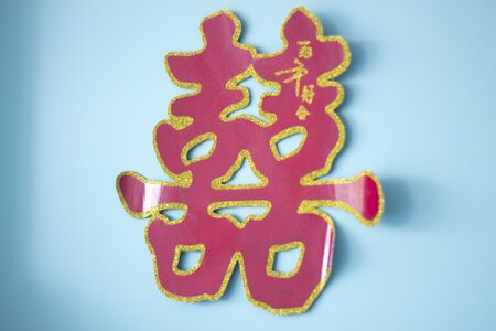 Chinese wedding civil union ceremony marriage writing symbols meaning man woman double happiness.