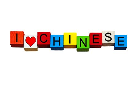 soumis: I Love Chinese - sign  banner or design for Chinese language subject, Chinese lessons, education & teaching - isolated on white background.