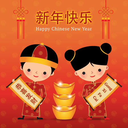 Chinese new year couple with Gong xi fa cai greeting word meaning Wish you have a good wealth in english