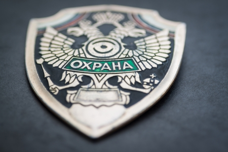 security token:  Coat of arms russian security service on dark, macro with shallow depth of field  Stock Photo