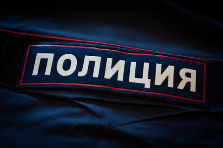 Inscription  Police  on the uniform of russian police  photo