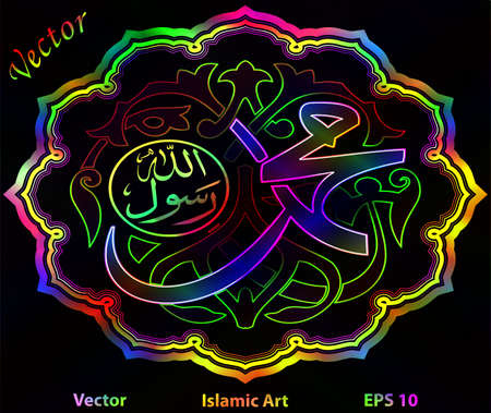 islamic calligraphy: islamic art