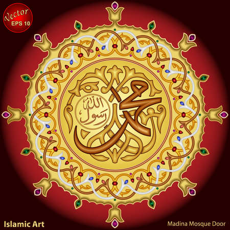 calligraphy frame: Profeta Mohammad