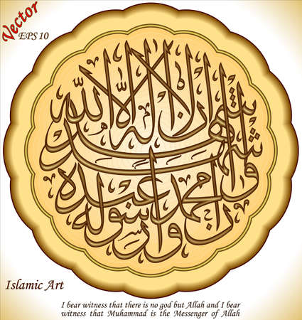 muhammad: I bear witness that there is no god but Allah and I bear witness that Muhammad is the Messenger of Allah Illustration